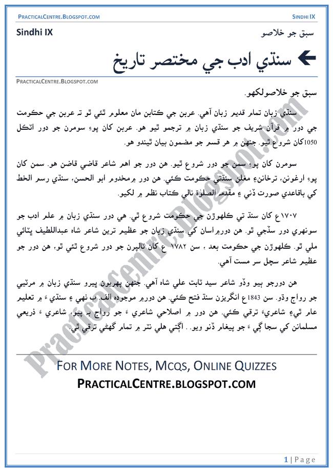 sindhi-adab-ki-mukhtasar-tareekh-sabaq-ka-khulasa-sindhi-notes-ix