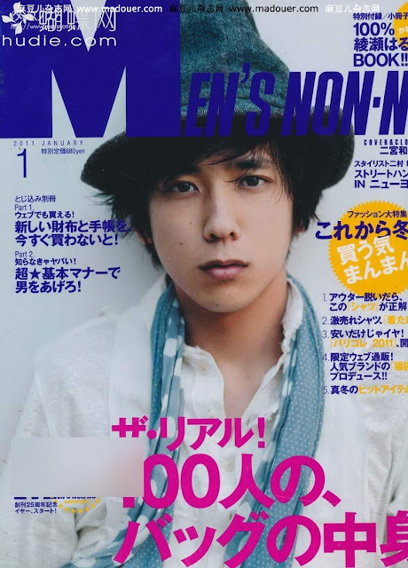 men's nonno january 2011 japanese magazine scans