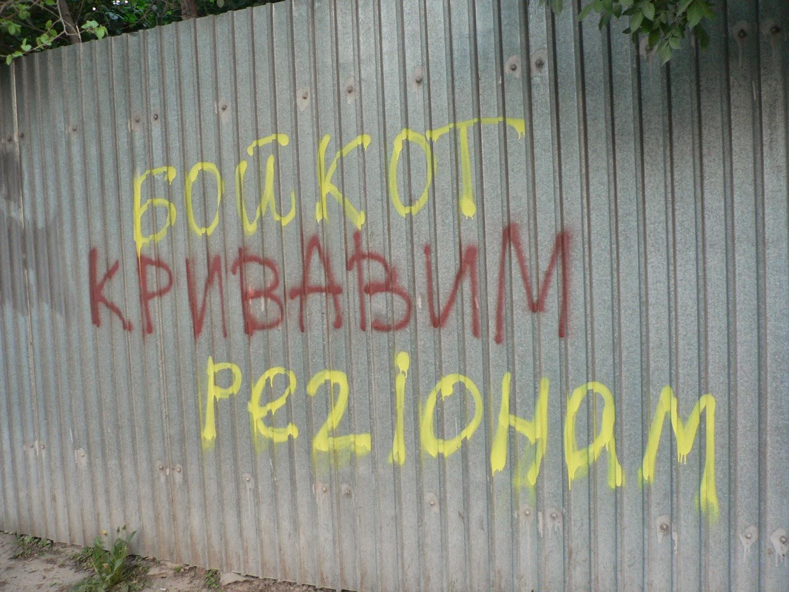 Бойкот-Кривавим-Регионам