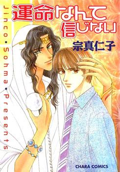 Unmei Nante Shinjinai Manga