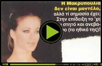 Ελληνιδες διασημες σε sεethrou αποκαλυψεις