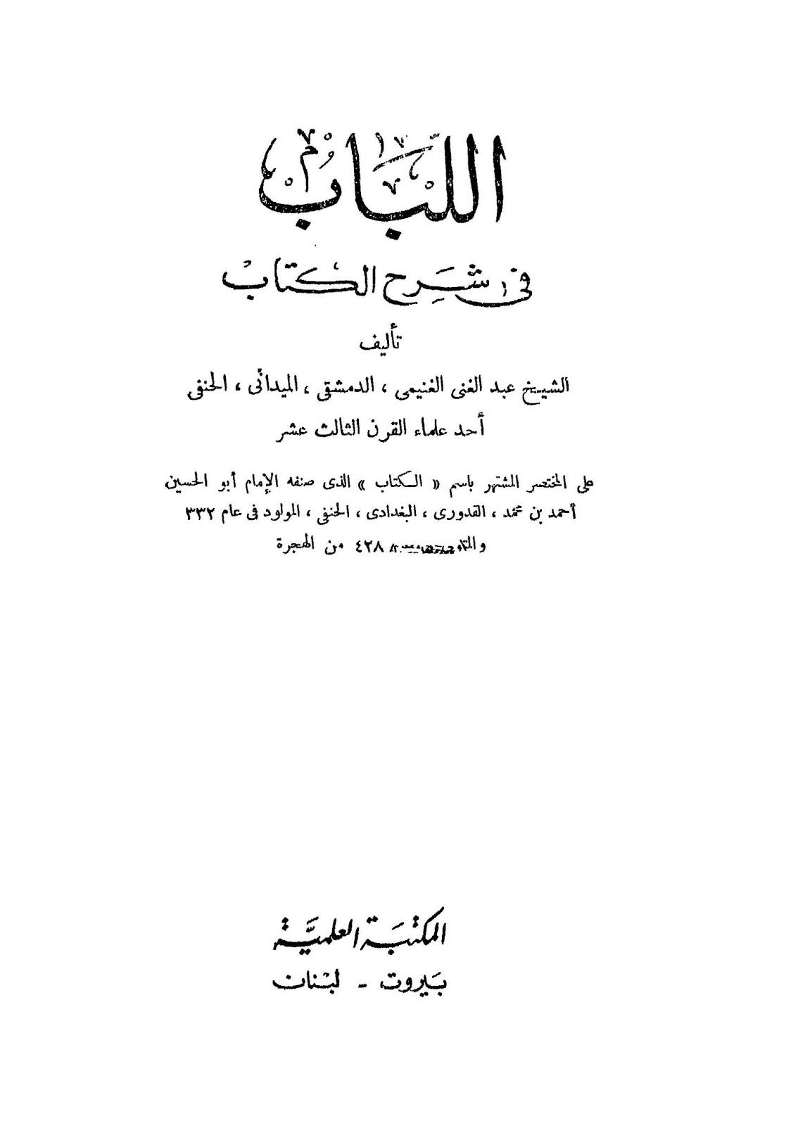 اللباب في شرح الكتاب - عبد الغني الغنيمي pdf