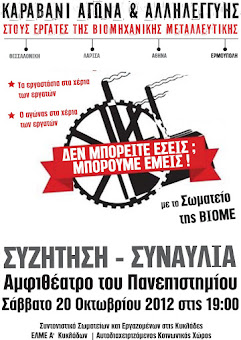 Εκδηλωση στη Συρο