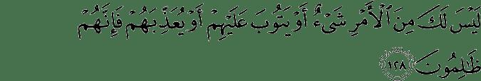 Surat Ali Imran Ayat 128