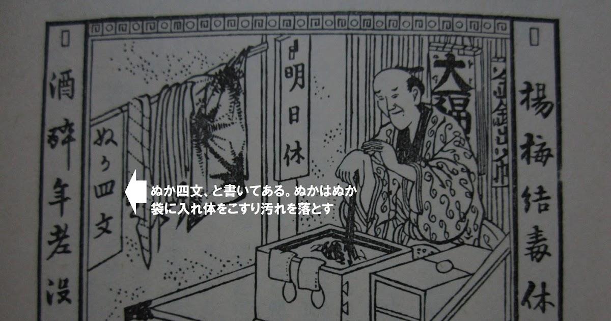 式亭三馬の画像 p1_38