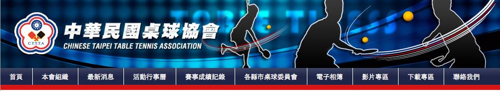 中華民國桌球協會