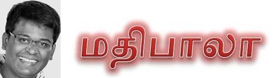 மதிபாலா