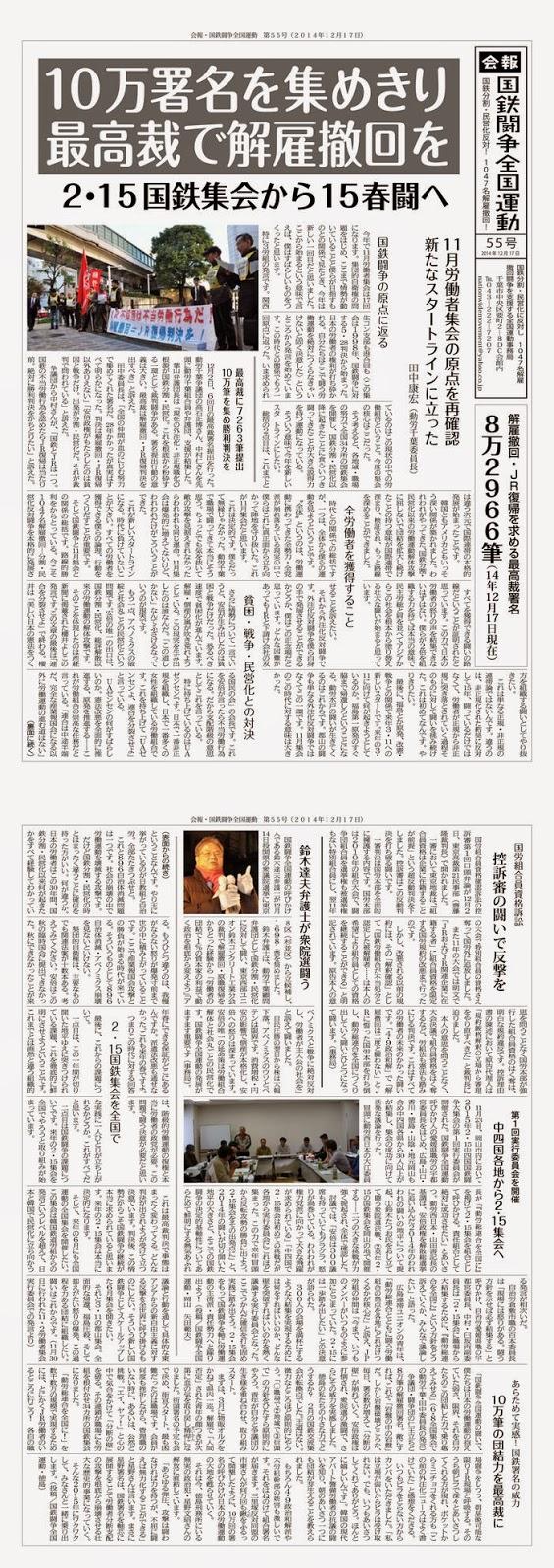 http://www.doro-chiba.org/z-undou/pdf/news_55.pdf