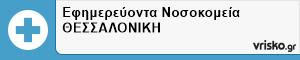 ΕΦΗΜ. ΝΟΣΟΚΟΜΕΙΑ ΘΕΣ/ΝΙΚΗΣ