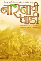 Narbachi Wadi (2013) - Marathi Movie