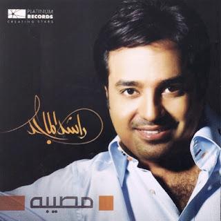 Rashed Al Majid-Mosiba