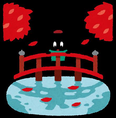 橋を渡る ぴょこ と紅葉のイラスト