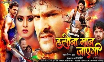 Haseena Maan Jaayegi Bhojpuri film 2015