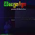 Chivit Kmeng Kompre - Orphan Life (Punleur & Kanhchna) [Official MV]