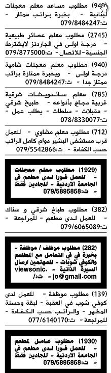 جريدة الوسيط الاردنية منطقة عمان