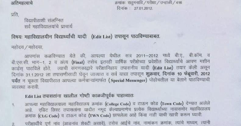 Nagpur University Time Table Summer 2014 Notification