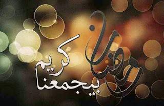 رسائل شهر رمضان 2015