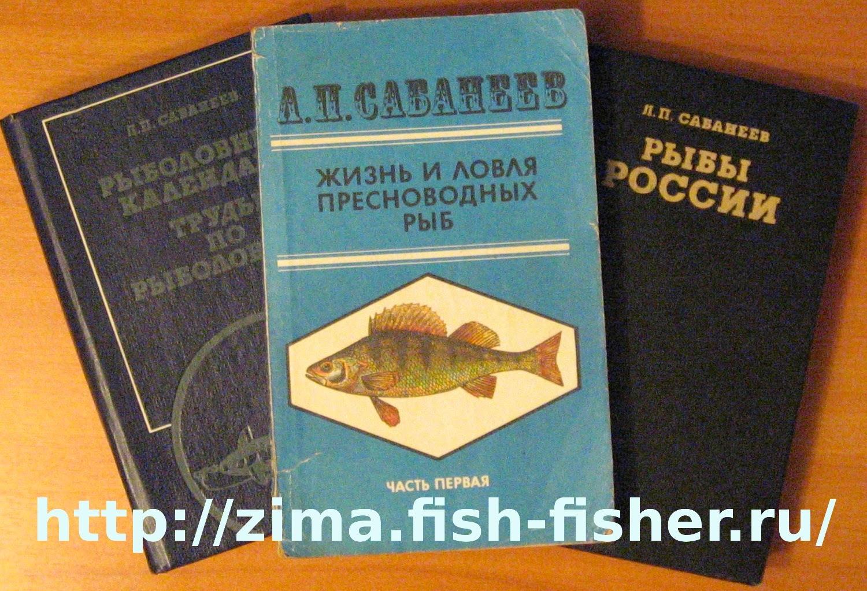 Произведения  Л.П. Сабанеева - настольная книга многих рыболовов-любителей зимней рыбалки