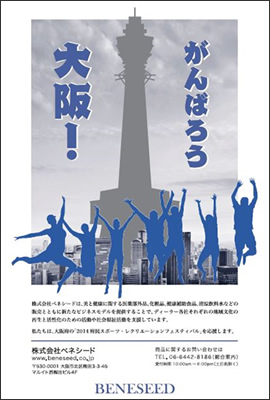 2014府民スポーツ・レクリエーションフェスティバル