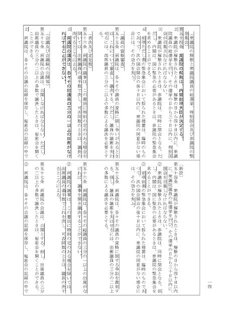 自民党 日本国憲法改正草案(画像)p14