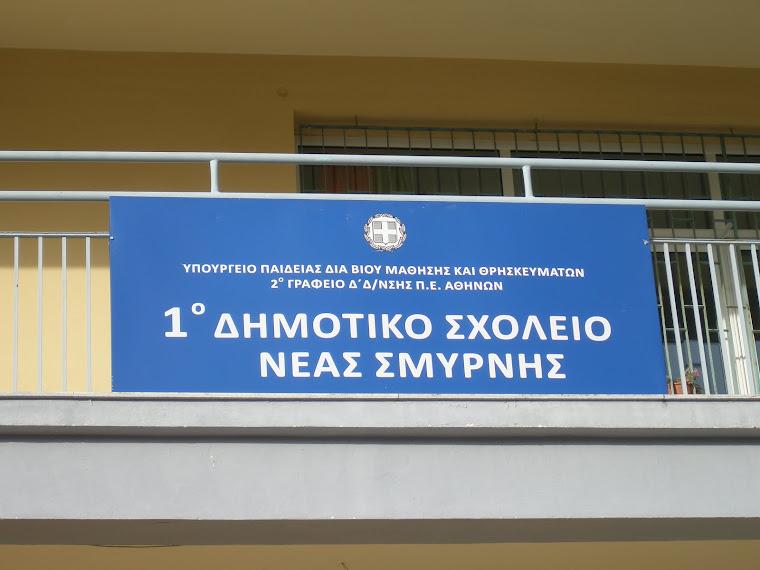ΤΟ 1ο ΔΗΜΟΤΙΚΟ ΣΧΟΛΕΙΟ