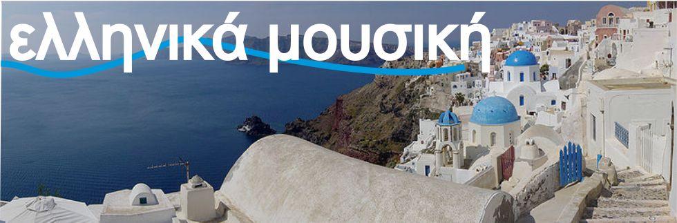 ελληνικά μουσική-música grega