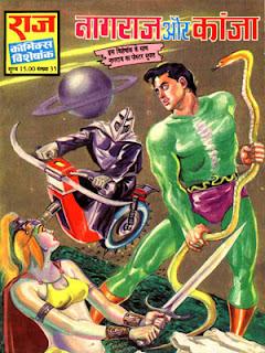 NAGRAJ AUR KANJA (Nagraj Hindi Comic)