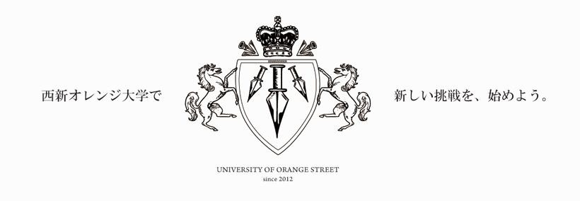 オレンジ大学 | 西新オレンジ通りのカルチャースクール