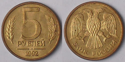 russia 5 rouble 1992