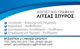 ΛΟΓΙΣΤΗΣ -ΦΟΡΟΤΕΧΝΙΚΟΣ