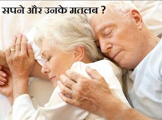 बुरे सपने और उनका मतलब, गंदे सपने और उनके फल, drawne sapne or unke fal, gande or bhyanak sapno ke meaning,