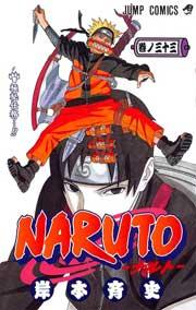 Ver Descargar Naruto Manga Tomo 33