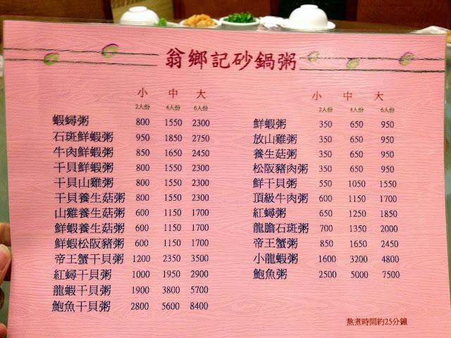 20121226 稍微吃了個翁鄉記沙鍋粥 - 鳳梨人稍微進行了一個 ...