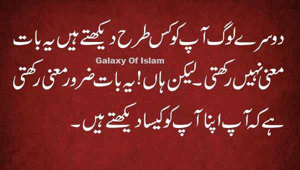 Islamic Quote In Urdu Stunning Islamic Galaxy Qoutes