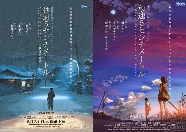 5 Centimeters Per Second Movie Sub Le Indonesia