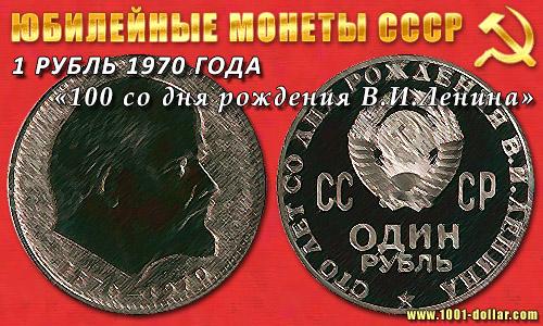 Монета 1 рубль 1970 года 100 лет со дня рождения В.И. Ленина