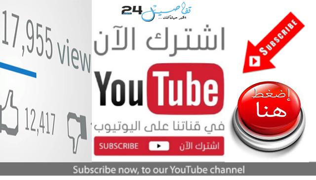Tafassil24 TV