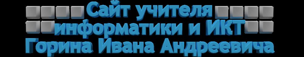 персональный сайт Горина Ивана Андреевича