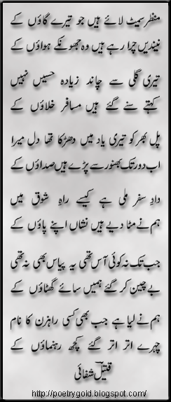 urdu poetry of qateel shifai, urdu shayari, best poetry in urdu