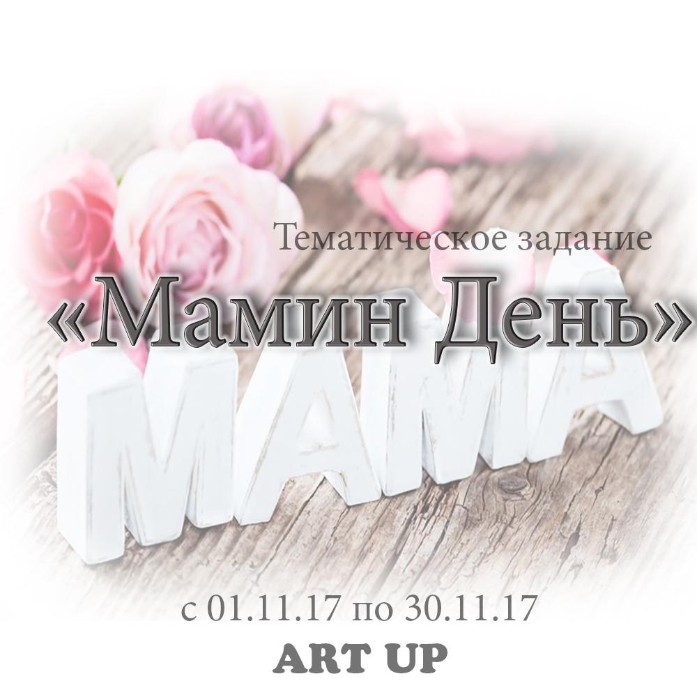 Мамин День