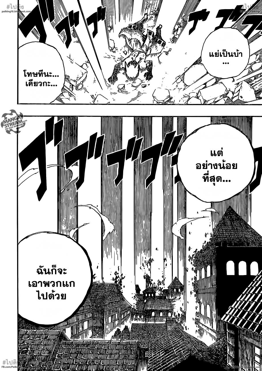 """015 Fairy Tail 362   """"นัตสึ VS แจ็คเคิล"""""""