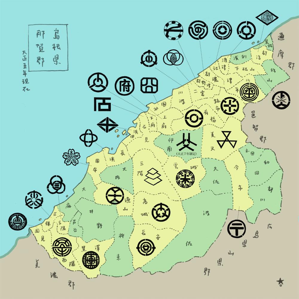 desegno unue: 島根県那賀郡の町...