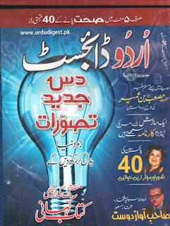 Urdu Digest January 2012