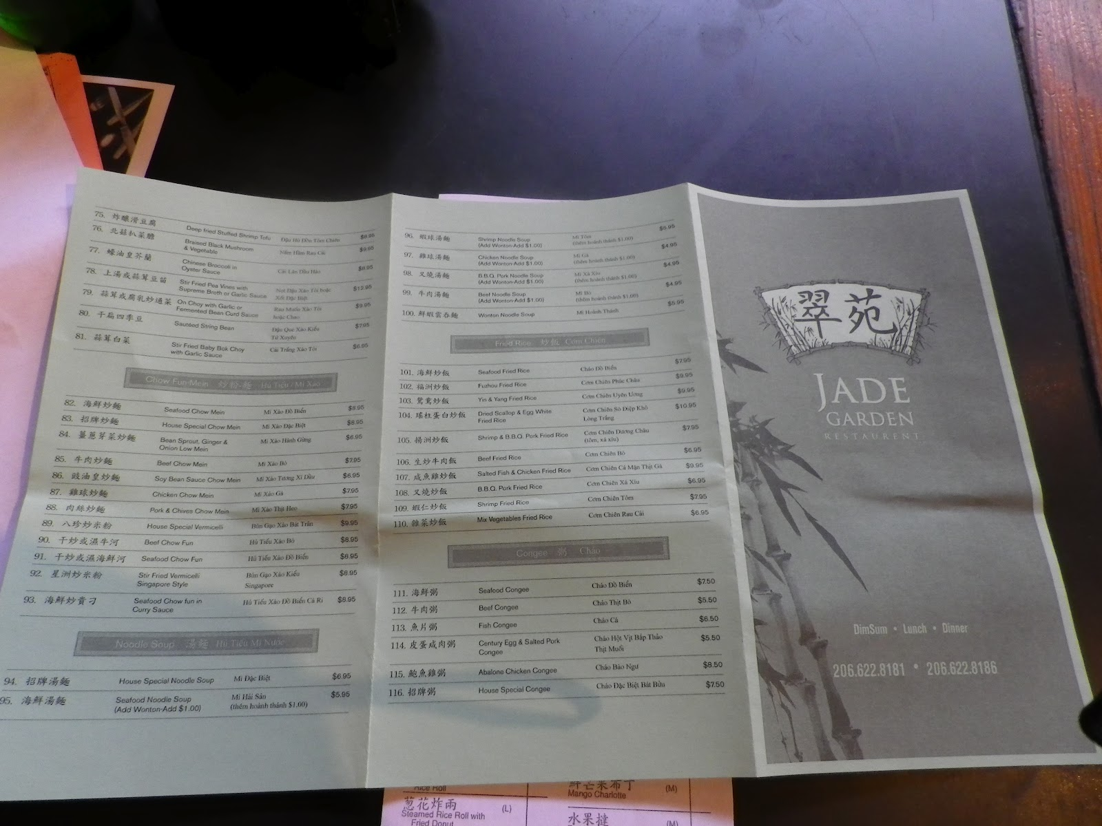 jade garden seattle menu 424 7th avenue south seattle wa 98104 - Jade Garden Seattle
