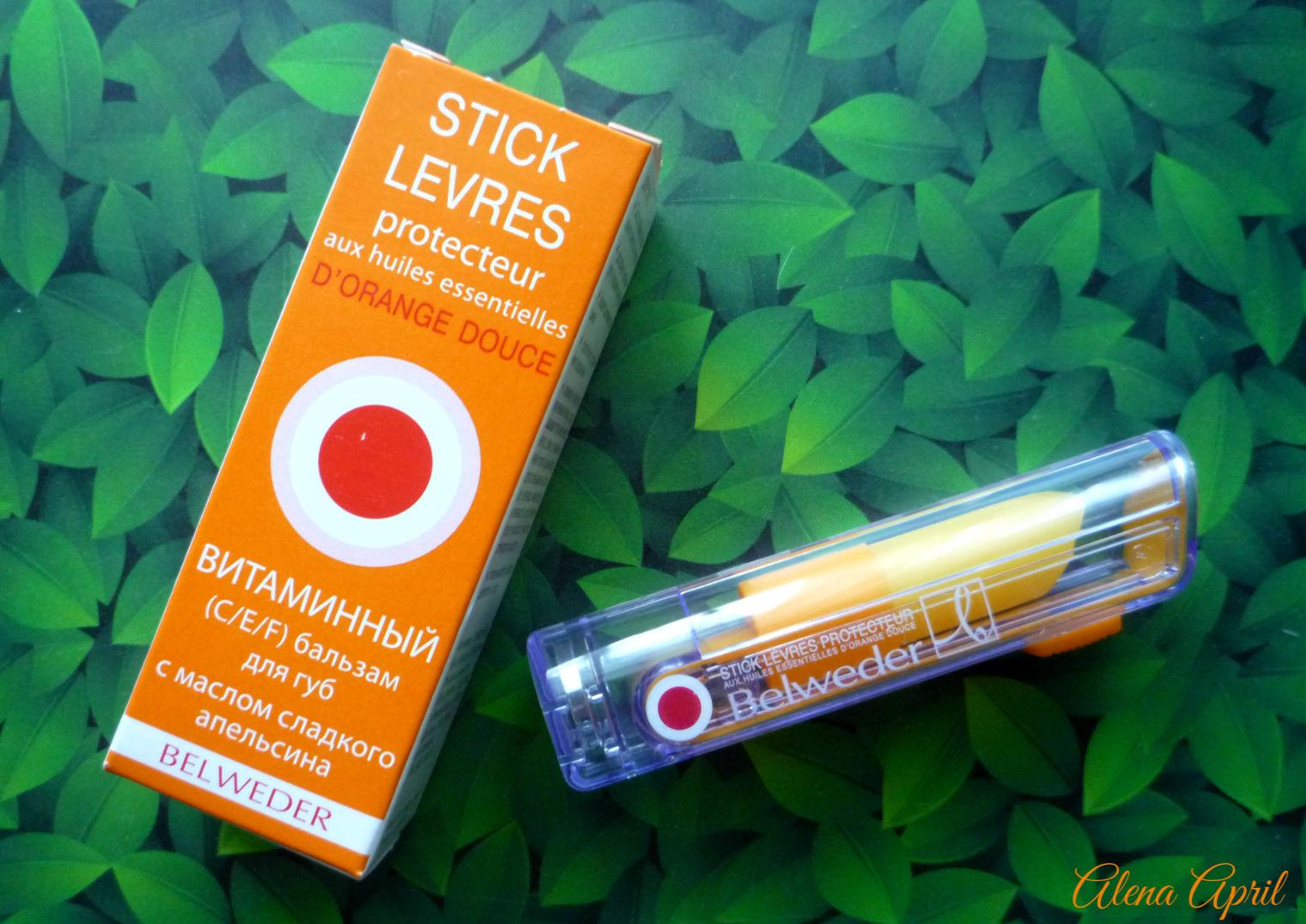 Витаминный бальзам для губ Belweder с маслом сладкого апельсина