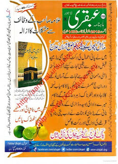 Ubqari Magazine August 2015 Read Online