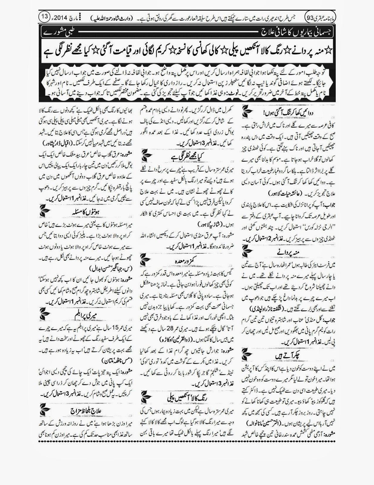 roohani magazine roohani wazaif
