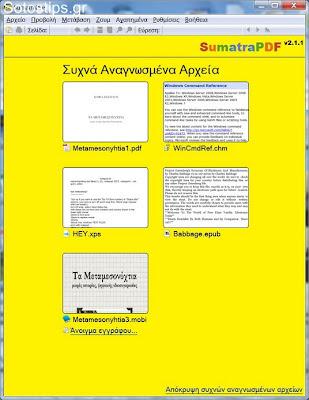 Πρόγραμμα Sumatra pdf. Διαβάζει και .epub, .mobi