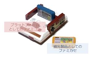 基盤型プラットフォーム/ファミコン
