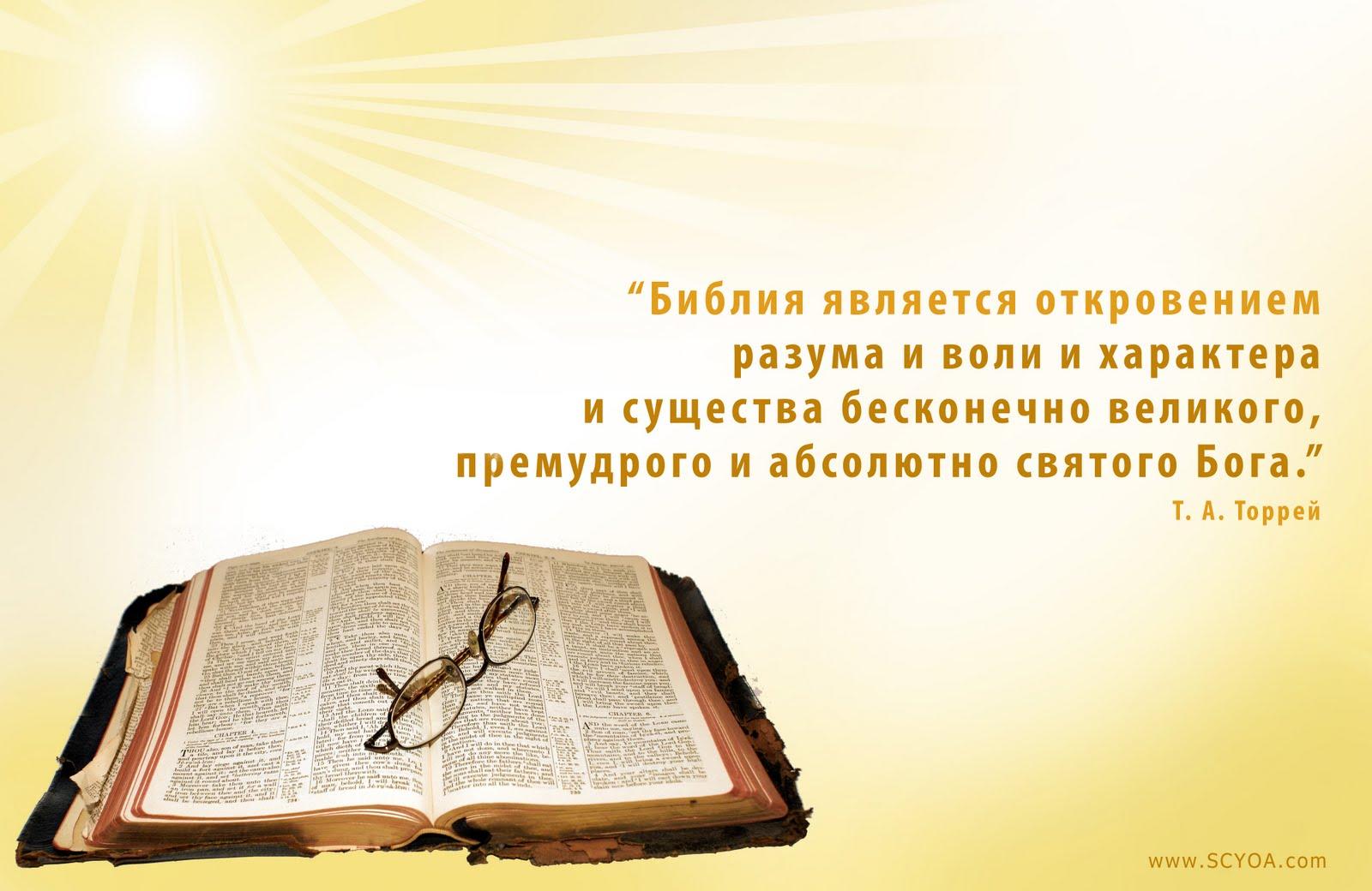 Библейские открытки с текстами из библии 45
